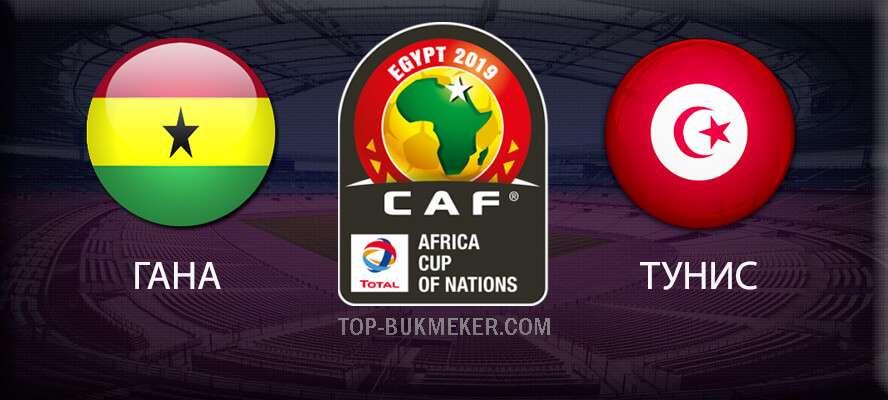 Прогноз и ставка на матч Кубка Африканских Наций