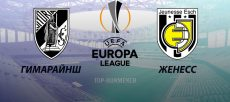 Прогноз и ставка на матч квалификации Лиги Европы Гимарайнш - Женесс