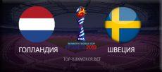 Прогноз и ставка на матч женского Чемпионата Мира 2019