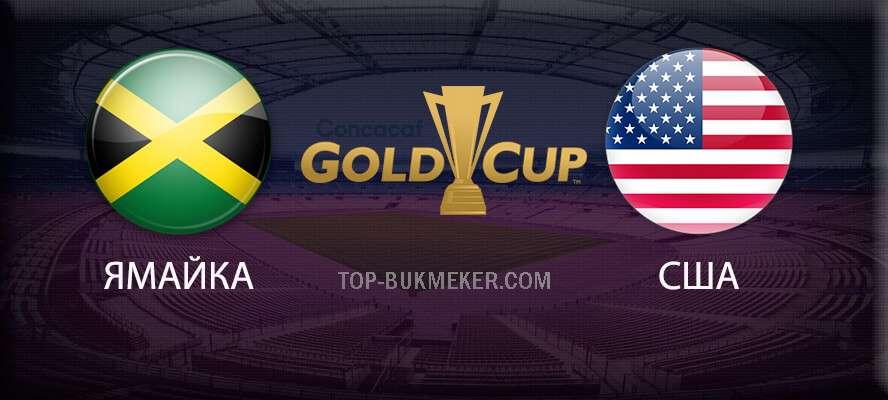 Прогноз и ставка на матч Золотого Кубка КОНКАКАФ