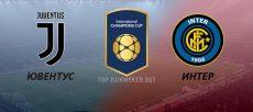 Прогноз и ставка на матч Международного Кубка Чемпионов Ювентус - Интер