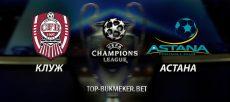 Прогноз и ставка на матч квалификации Лиги Чемпионов
