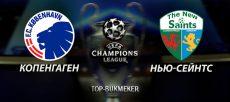Прогноз и ставка на матч квалификации Лиги чемпионов Копенгаген - Нью-Сейнтс