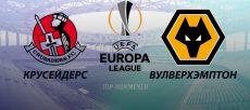 Прогноз и ставка на матч квалификации Лиги Европы Крусейдерс - Вулверхэмптон