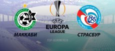 Прогноз и ставка на матч квалификации Лиги Европы Маккаби Хайфа - Страсбур