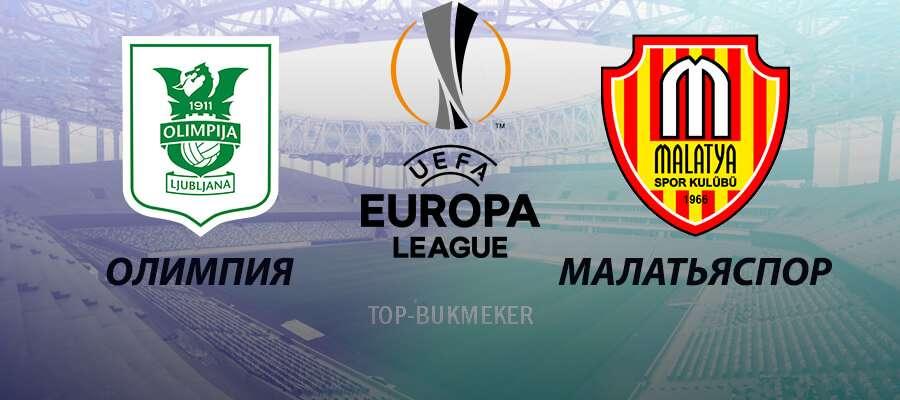 Прогноз и ставка на матч квалификации Лиги Европы Олимпия - Малатьяспор
