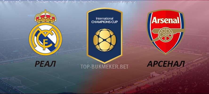 Прогноз и ставка на матч Международного Кубка Чемпионов Реал - Арсенал