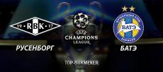 Прогноз и ставка на квалификацию Лиги Чемпионов Русенборг - БАТЭ