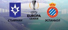 Прогноз и ставка на матч квалификации Лиги Европы Стьярнан - Эспаньол