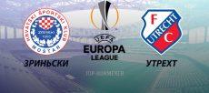 Прогноз и ставка на матч квалификации Лиги Европы Зриньски - Утрехт