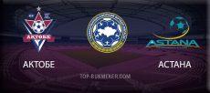 Актобе – Астана. Прогноз на матч 11 августа