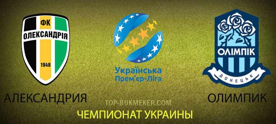 Александрия - Олимпик. Прогноз на матч 10 августа