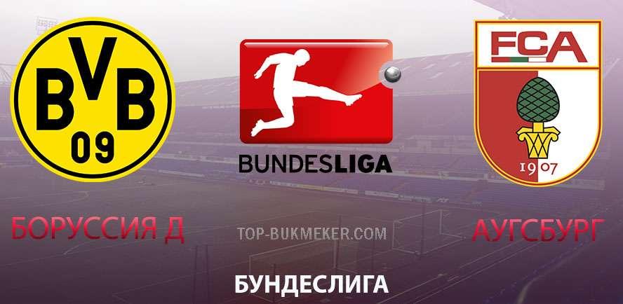 Боруссия Дортмунд – Аугсбург. Прогноз на матч 17 августа