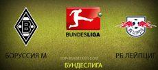 Боруссия М – РБ Лейпциг. Прогноз на матч 30 августа
