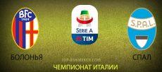 Болонья – СПАЛ. Прогноз на матч 30 августа