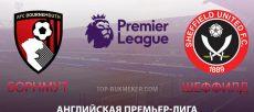 Борнмут - Шеффилд Юнайтед. Прогноз на матч 10 августа
