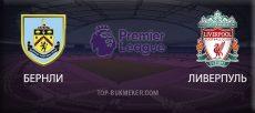 Бернли – Ливерпуль. Прогноз на матч 31 августа