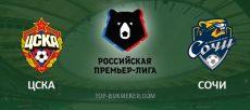 ЦСКА – Сочи. Прогноз на матч 11 августа