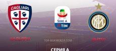 Кальяри – Интер. Прогноз на матч 1 сентября