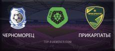 Черноморец – Прикарпатье. Прогноз на матч 30 августа