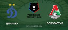 Динамо Москва – Локомотив. Прогноз на матч 17 августа