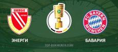 Энерги – Бавария. Прогноз на матч 12 августа