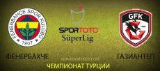 Фенербахче – Газиантеп. Прогноз на матч 19 августа