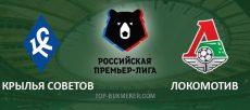 Прогноз и ставка на матч РПЛ Крылья Советов - Локомотив