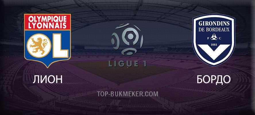 Лион – Бордо. Прогноз на матч 31 августа