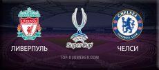 Ливерпуль – Челси. Прогноз на матч 14 августа