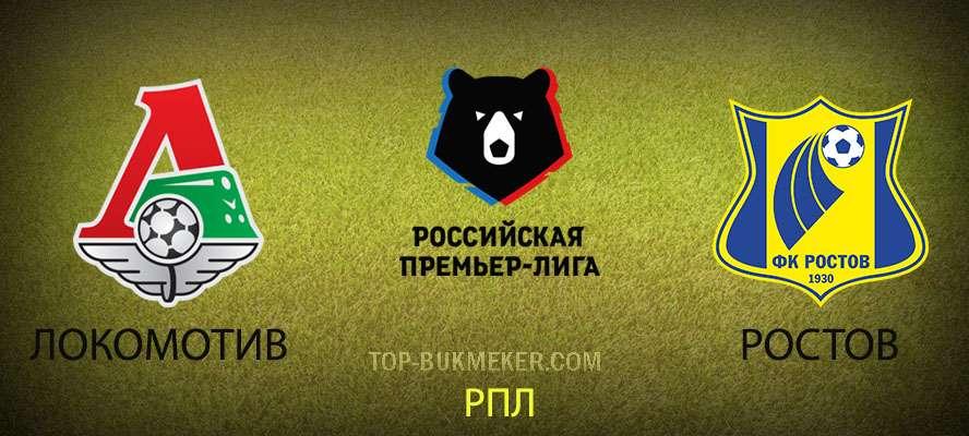 Локомотив Москва – Ростов. Прогноз на матч 31 августа