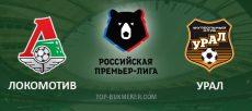 Локомотив – Урал. Прогноз на матч 11 августа