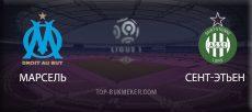 Марсель – Сент-Этьен. Прогноз на матч 1 сентября