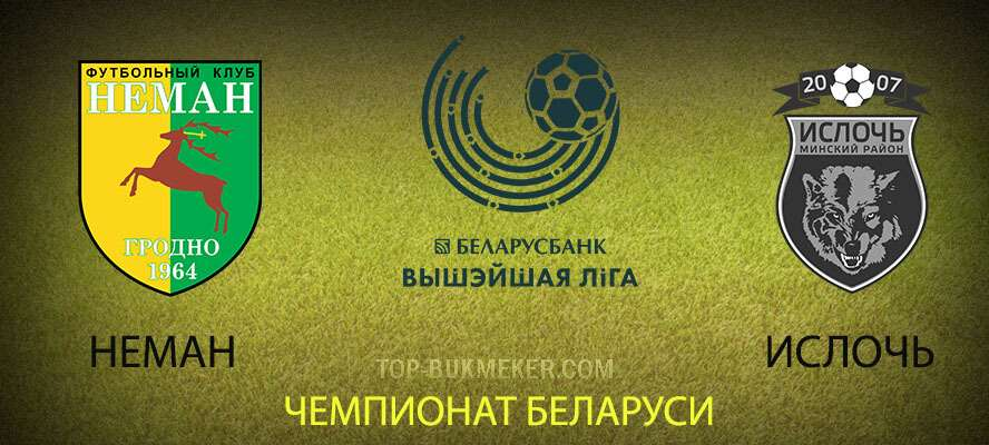 Неман – Ислочь. Прогноз на матч 16 августа