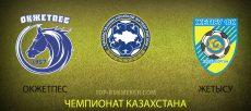 Окжетпес – Жетысу. Прогноз на матч 10 августа