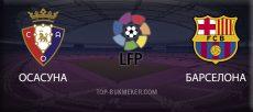 Осасуна – Барселона. Прогноз на матч 31 августа