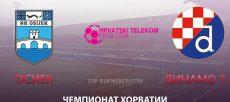 Осиек – Динамо Загреб. Прогноз на матч 09 августа