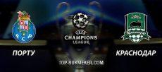 Порту – Краснодар. Прогноз на матч 13 августа