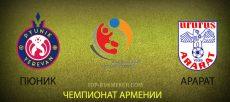 Пюник – Арарат. Прогноз на матч 19 августа
