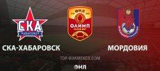 СКА-Хабаровск – Мордовия. Прогноз на матч 14 августа