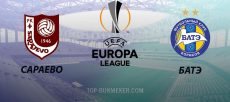 Сараево – БАТЭ. Прогноз на матч 08 августа