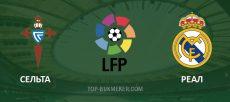 Сельта – Реал. Прогноз на матч 17 августа