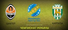 Прогноз и ставка на матч УПЛ Шахтер - Карпаты
