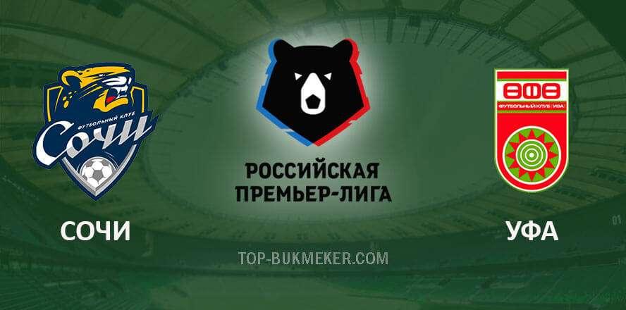 Прогноз и ставка на матч РПЛ Сочи - Уфа