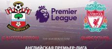 Саутгемптон – Ливерпуль. Прогноз на матч 17 августа