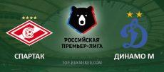 Прогноз и ставка на матч РПЛ Спартак - Динамо М