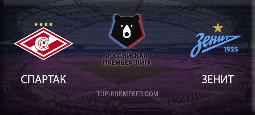 Спартак Москва – Зенит. Прогноз на матч 1 сентября