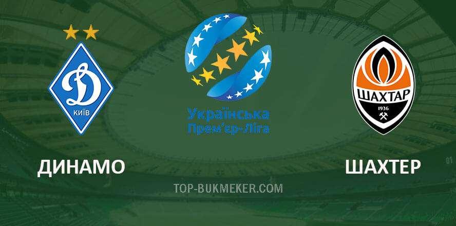 Динамо Киев – Шахтер. Прогноз на матч 10 августа