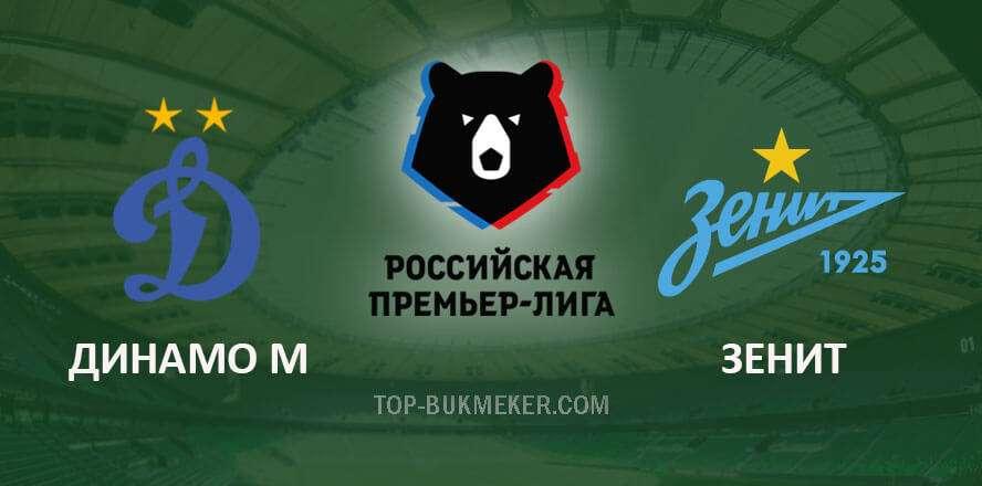 Динамо Москва – Зенит. Прогноз на матч 10 августа
