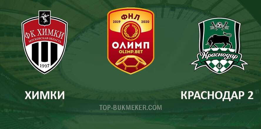 Химки – Краснодар-2. Прогноз на матч 10 августа
